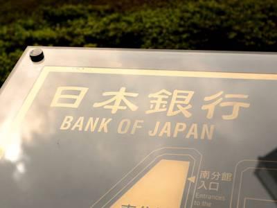 "Bank of Japan strebt CBDC-Modell nach ""einfachem, einfach zu kochendem"" CBDC-Modell an"